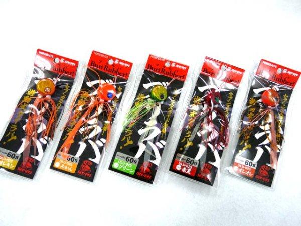 画像1: MORE BAITS☆ブリラバ(BuriRubber) 60g【ネコポスだと送料220円】